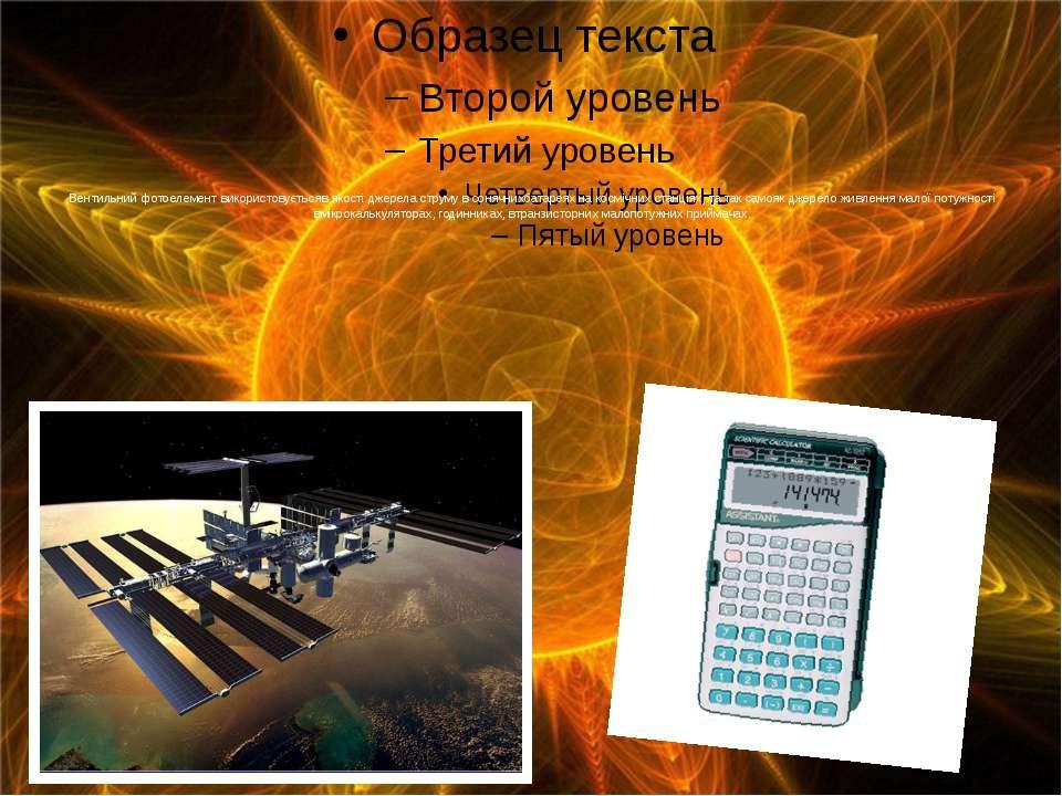 Вентильний фотоелемент використовуєтьсяв якості джерела струму в сонячнихбата...