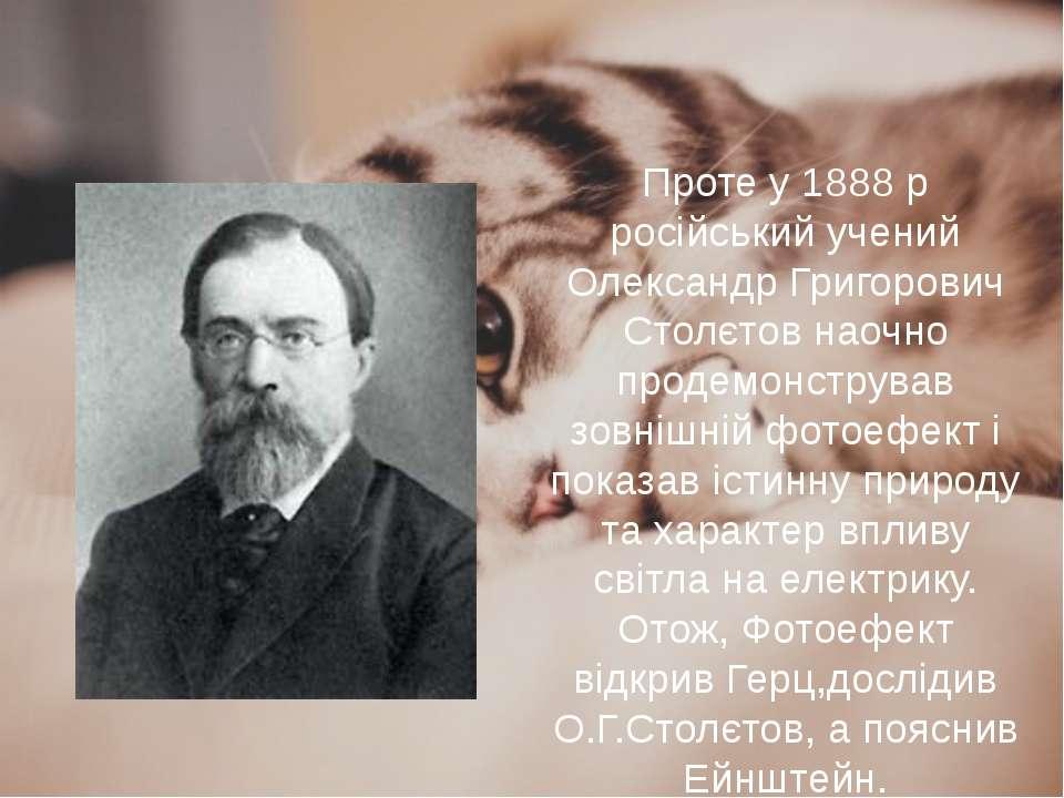 Проте у 1888 р російський учений Олександр Григорович Столєтов наочно продемо...