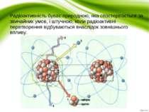 Радіоактивність буває природною, яка спостерігається за звичайних умов, і шту...