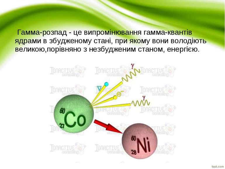 Гамма-розпад - це випромінювання гамма-квантів ядрами в збудженому стані, при...