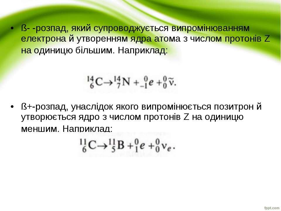ß--розпад, який супроводжується випромінюванням електрона й утворенням ядра ...