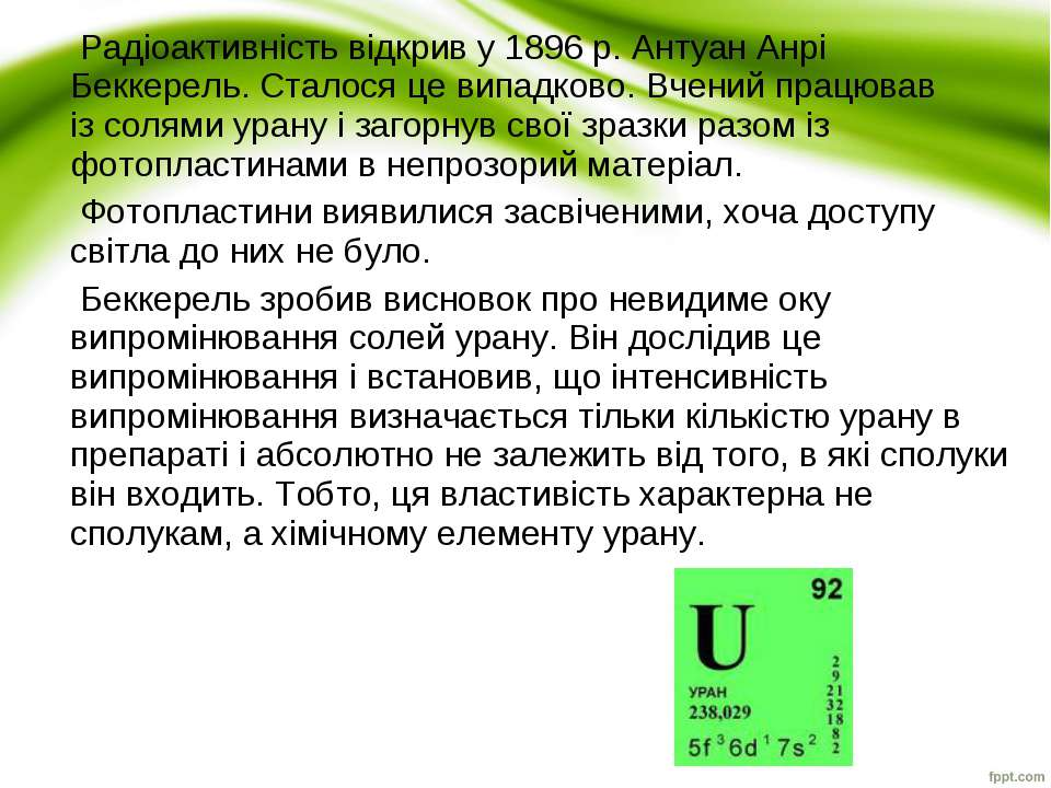 Радіоактивність відкрив у1896р. Антуан Анрі Беккерель. Сталося це випадково...