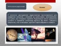 Застосування радіолокації Космос У космічних дослідженнях радіолокатори засто...