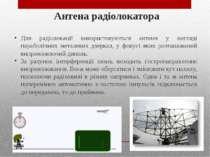 Антена радіолокатора Для радіолокації використовуються антени у вигляді параб...