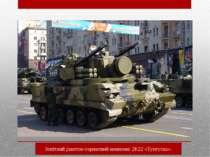 Зенітний ракетно-гарматний комплекс 2К22 «Тунгуска».