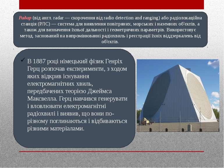 Радар (від англ. radar — скорочення від radio detection and ranging) або раді...