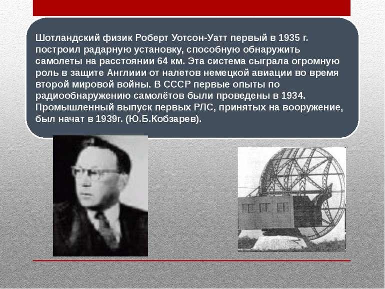 Шотландский физик Роберт Уотсон-Уатт первый в 1935 г. построил радарную устан...