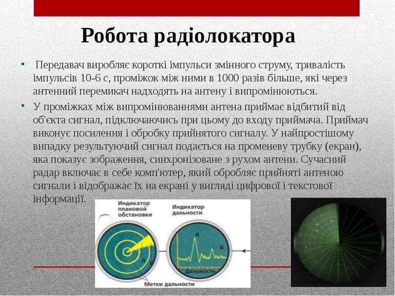 Робота радіолокатора Передавач виробляє короткі імпульси змінного струму, тр...