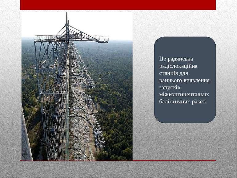 Це радянська радіолокаційна станція для раннього виявлення запусків міжконтин...