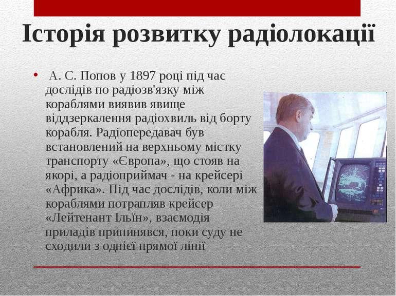 Історія розвитку радіолокації А. С. Попов у 1897 році під час дослідів по ра...