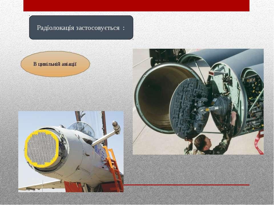 В цивільній авіації Радіолокація застосовується :