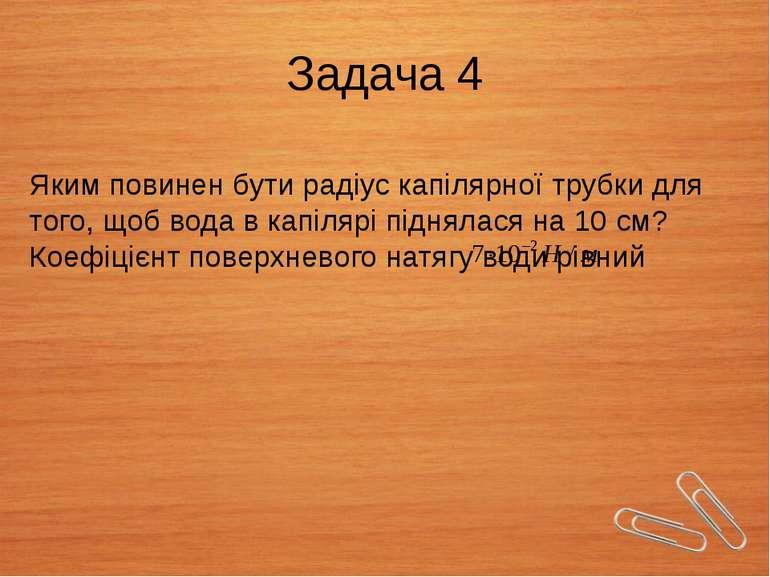 Задача 4 Яким повинен бути радіус капілярної трубки для того, щоб вода в капі...