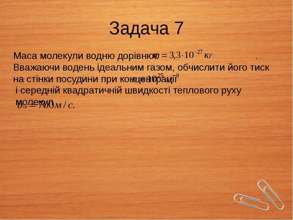 Задача 7 Маса молекули водню дорівнює . Вважаючи водень ідеальним газом, обчи...