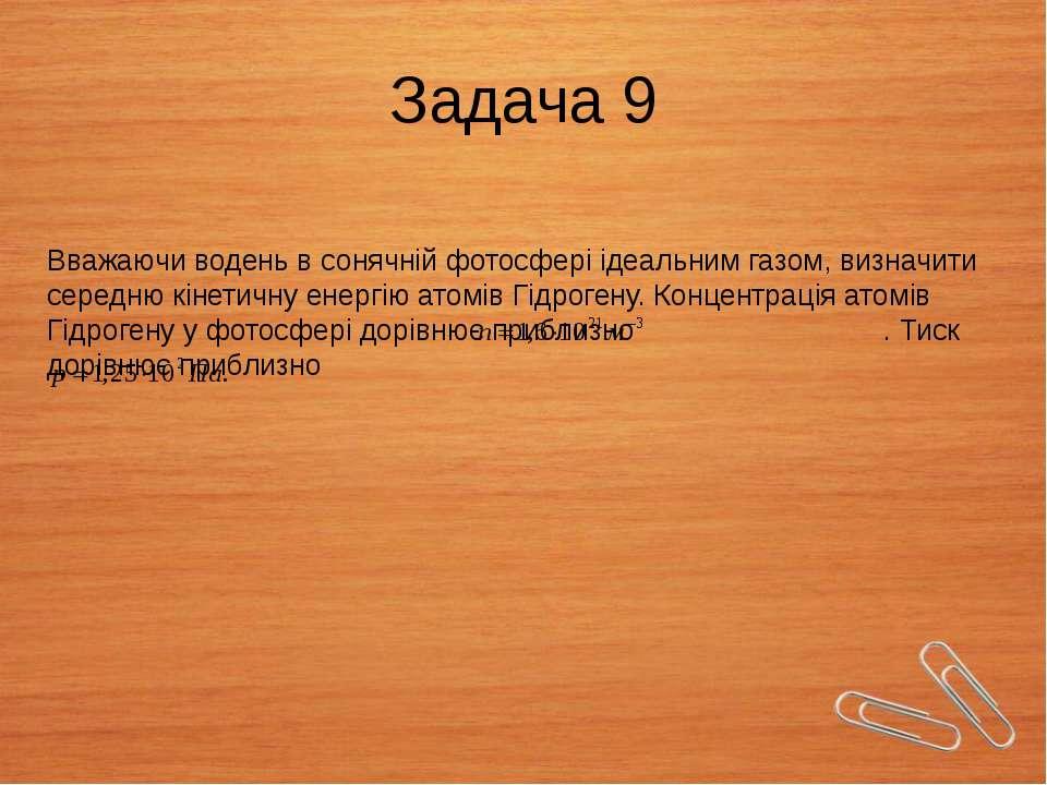 Задача 9 Вважаючи водень в сонячній фотосфері ідеальним газом, визначити сере...