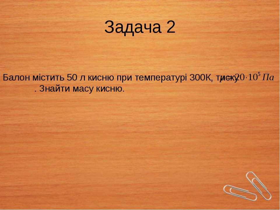 Задача 2 Балон містить 50 л кисню при температурі 300К, тиску . Знайти масу к...