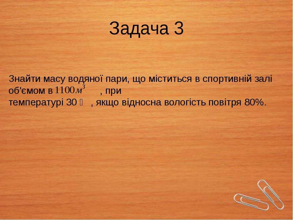Задача 3 Знайти масу водяної пари, що міститься в спортивній залі об'ємом в ,...