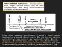 Рентге новское излуче ние — электромагнитные волны, энергия фотонов которых л...