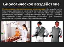 Рентгеновское излучение является ионизирующим. Оно воздействует на ткани живы...