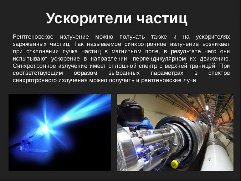 Ускорители частиц Рентгеновское излучение можно получать также и на ускорител...