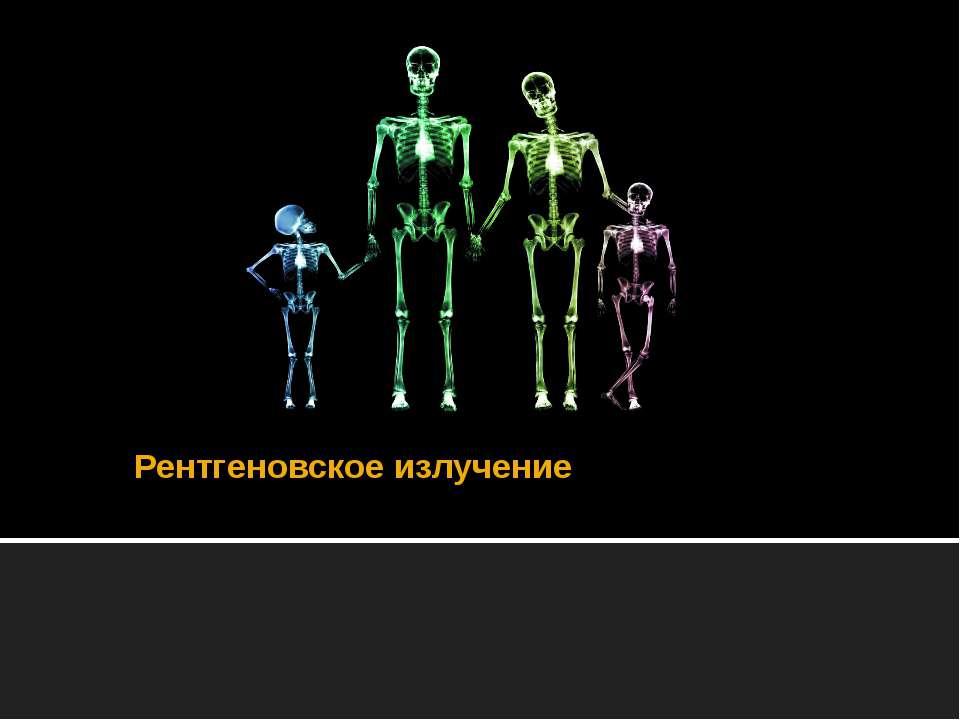 Рентгеновское излучение