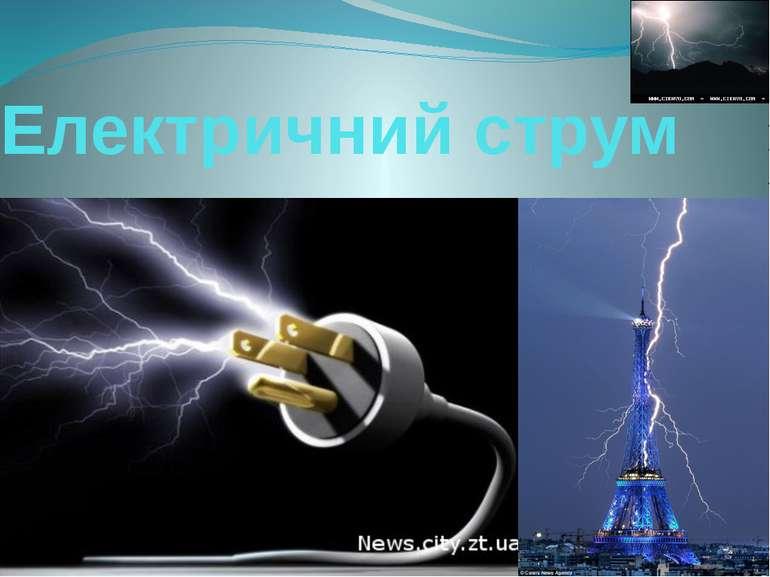 Електричний струм