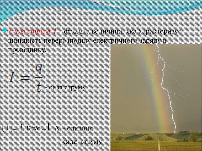 Сила струму І – фізична величина, яка характеризує швидкість перерозподілу ел...