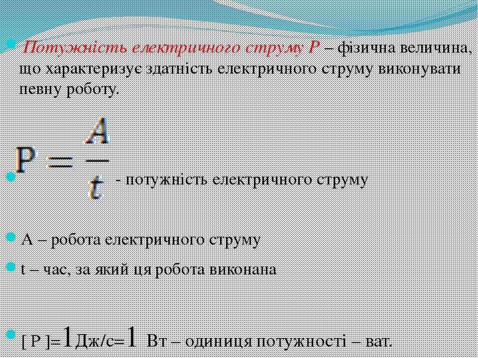 Потужність електричного струму Р – фізична величина, що характеризує здатніст...