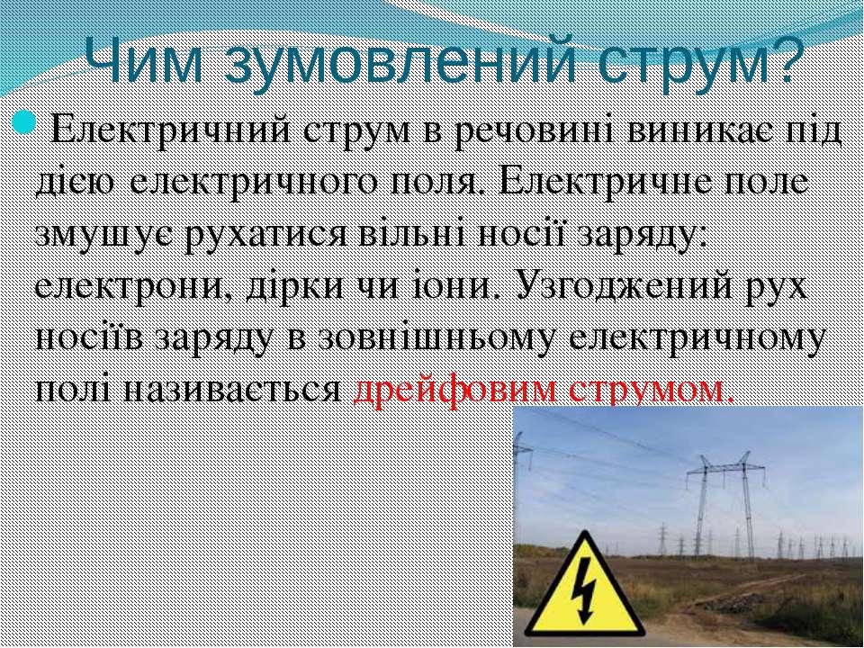 Чим зумовлений струм? Електричний струм в речовині виникає під дією електричн...