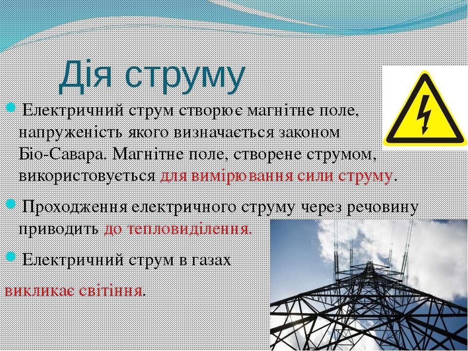 Дія струму Електричний струм створює магнітне поле, напруженість якого визнач...