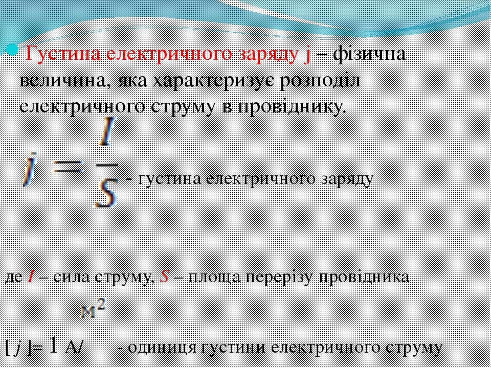 Густина електричного заряду j – фізична величина, яка характеризує розподіл е...