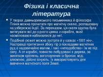 Фізика і класична література У творах давньоримського письменника й філософа ...