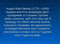 Андре Марі Ампер (1775—1836) відкрив магнітну взаємодію двох провідників зі с...
