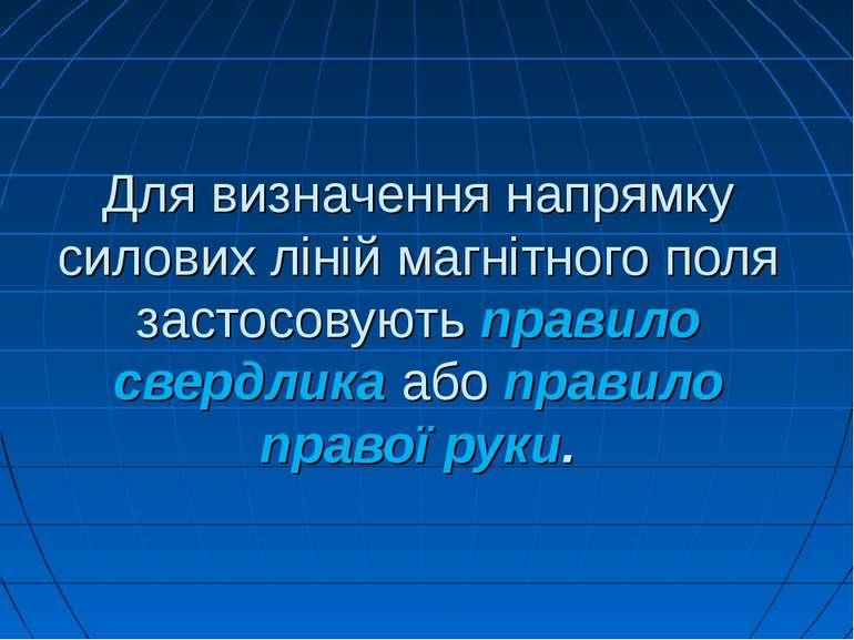 Для визначення напрямку силових ліній магнітного поля застосовують правило св...