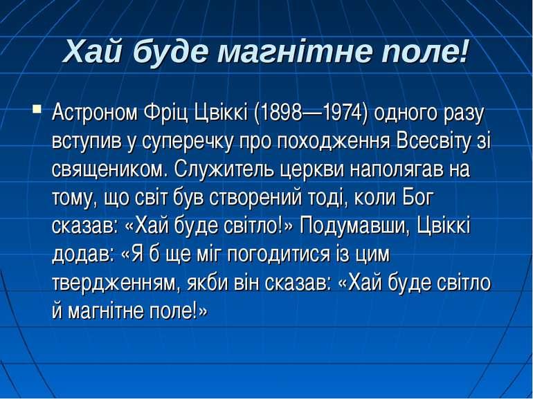 Хай буде магнітне поле! Астроном Фріц Цвіккі (1898—1974) одного разу вступив ...