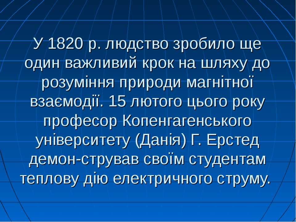 У 1820 р. людство зробило ще один важливий крок на шляху до розуміння природи...
