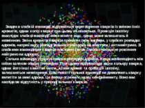 Завдяки слабкій взаємодії відбувається перетворення кварків із зміною їхніх а...