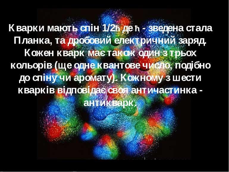 Кварки мають спін 1/2ħ де ħ - зведена стала Планка, та дробовий електричний з...