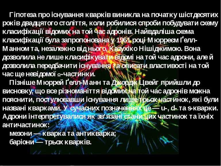 Гіпотеза про існування кварків виникла на початку шістдесятих років двадцятог...