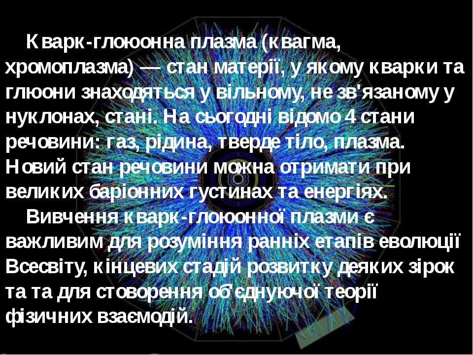 Кварк-глоюонна плазма (квагма, хромоплазма) — стан матерії, у якому кварки та...
