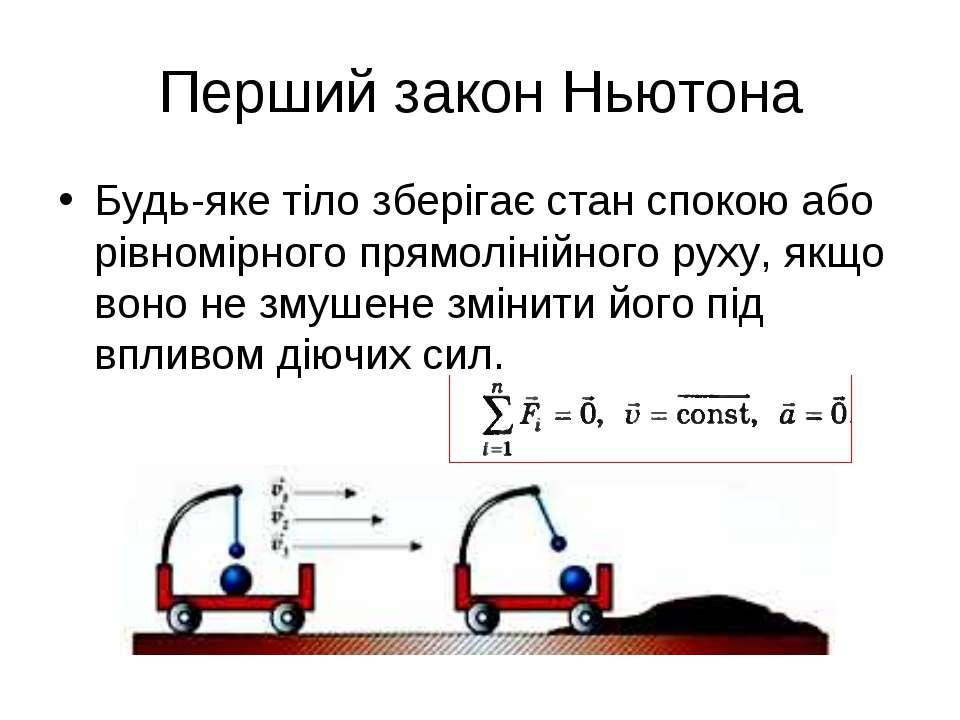 Перший закон Ньютона Будь-яке тіло зберігає стан спокою або рівномірного прям...