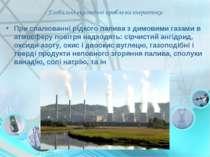 Глобальні екологічні проблеми енергетики При спалюванні рідкого палива з димо...