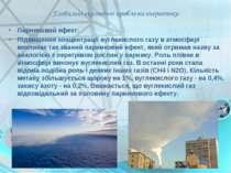 Глобальні екологічні проблеми енергетики Парниковий ефект: Підвищення концент...