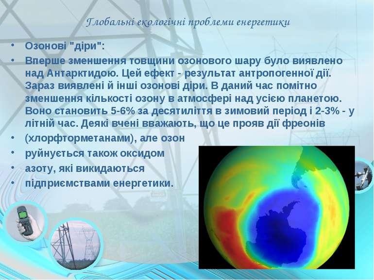 """Глобальні екологічні проблеми енергетики Озонові """"діри"""": Вперше зменшення тов..."""