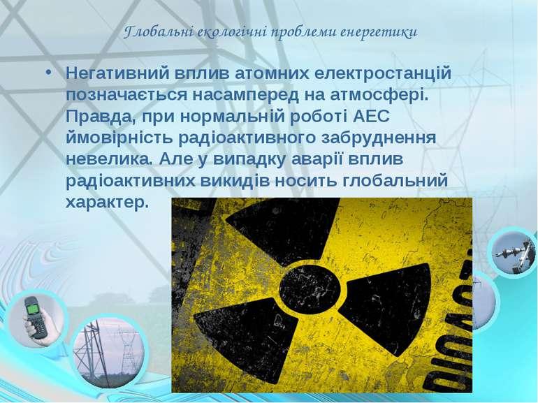 Глобальні екологічні проблеми енергетики Негативний вплив атомних електростан...