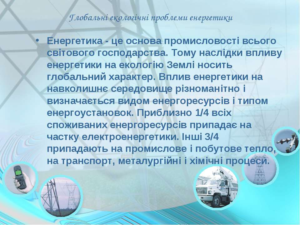 Глобальні екологічні проблеми енергетики Енергетика - це основа промисловості...