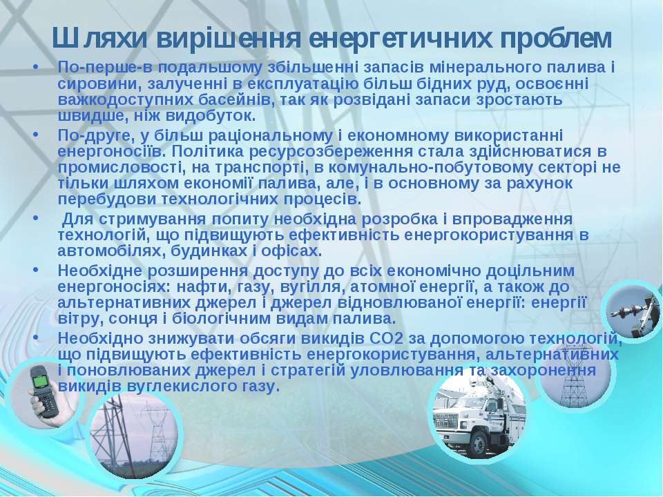 Шляхи вирішення енергетичних проблем По-перше-в подальшому збільшенні запасів...