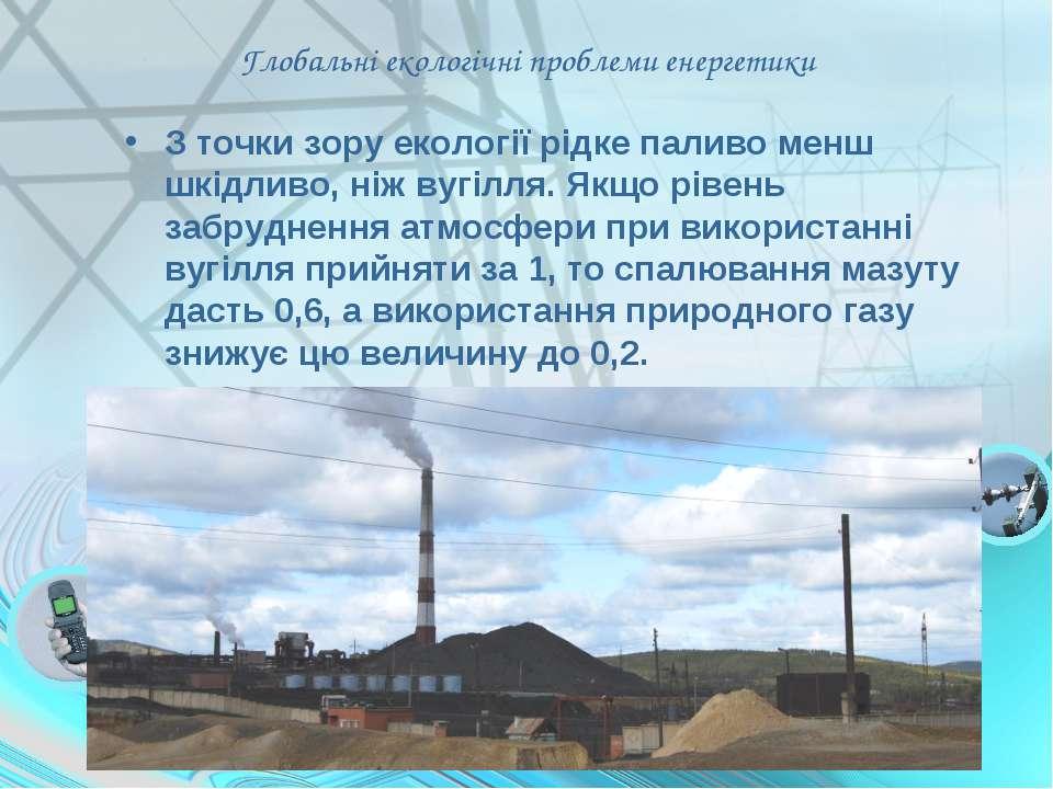 Глобальні екологічні проблеми енергетики З точки зору екології рідке паливо м...