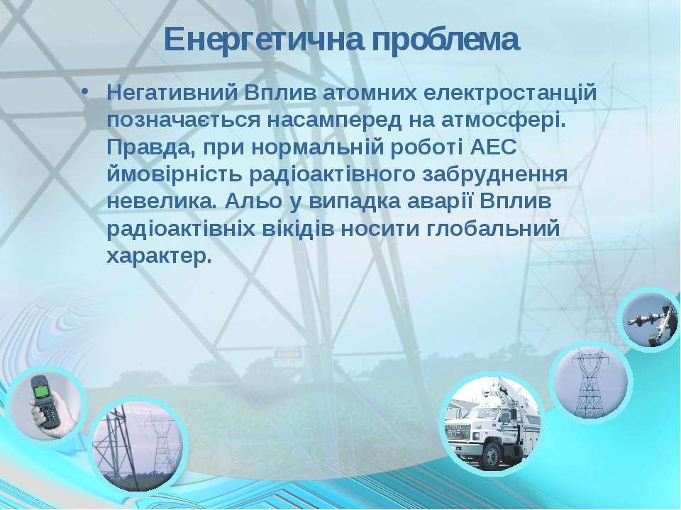 Енергетична проблема Негативний Вплив атомних електростанцій позначається нас...