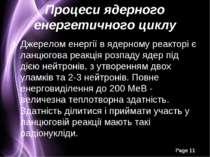 Процеси ядерного енергетичного циклу Джерелом енергії в ядерному реакторі є л...