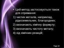 Цей метод застосовується також для отримання: 1) чистих металів, наприклад, р...